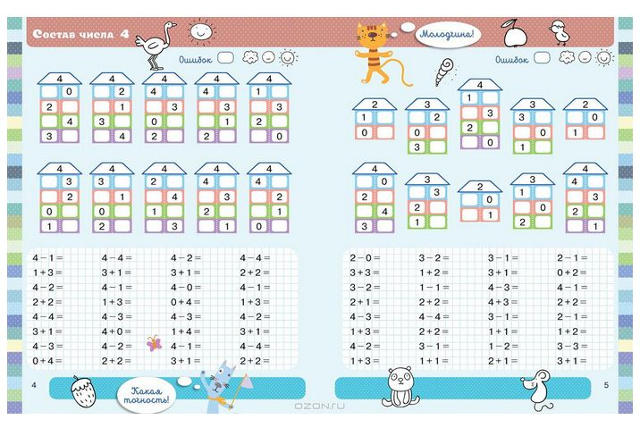 День дошкольного работника в детском саду или Рассказ о