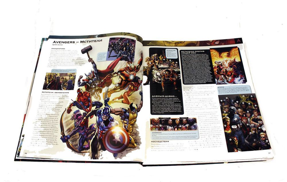 Энциклопедия marvel. The marvel encyclopedia на русском языке!
