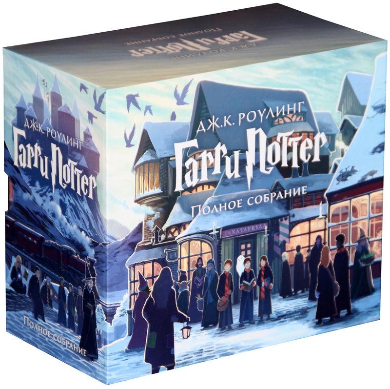 Скачать бесплатно сборник книг гарри поттер