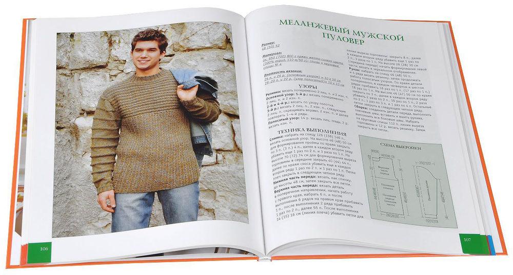коллекция вязания для всей семьи купить книгу коллекция