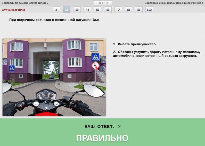 программа проверки знаний экзамен версия 15 ключ