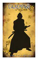 Бэнг! Меч самурая — фото, картинка — 3