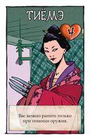Бэнг! Меч самурая — фото, картинка — 5