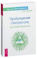 Пробуждение Смотрителя, или Новая Реальность. Безопасное общение. кЛИБЕ. Конец иллюзии стадной безопасности (комплект из 2-х книг + аудиокнига MP3 на 4 CD) — фото, картинка — 2