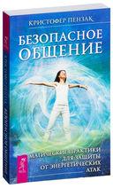 Пробуждение Смотрителя, или Новая Реальность. Безопасное общение. кЛИБЕ. Конец иллюзии стадной безопасности (комплект из 2-х книг + аудиокнига MP3 на 4 CD) — фото, картинка — 4