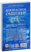 Пробуждение Смотрителя, или Новая Реальность. Безопасное общение. кЛИБЕ. Конец иллюзии стадной безопасности (комплект из 2-х книг + аудиокнига MP3 на 4 CD) — фото, картинка — 5