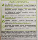 Ботаник-крем для лица