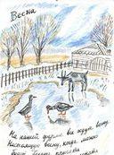 Письма с моей фермы (+ CD) — фото, картинка — 1