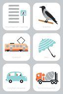 Дорожное бинго (набор из 34 карточек) — фото, картинка — 7