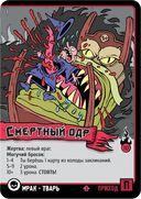 Эпичные схватки боевых магов. Месиво на грибучем болоте (18+) — фото, картинка — 10