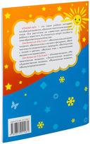 Веселые игры для развития речи. 4-5 лет — фото, картинка — 1