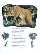 Как от меда у медведя зубы начали болеть — фото, картинка — 1