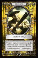 Ужас Аркхэма. Король в жёлтом (дополнение) — фото, картинка — 10