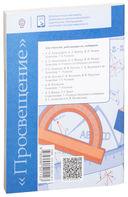 Геометрия. 7-9 классы. Сборник рабочих программ — фото, картинка — 1