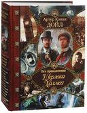 Все приключения Шерлока Холмса — фото, картинка — 7