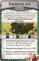 Runebound. В паутине (дополнение) — фото, картинка — 4