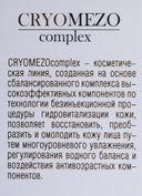 Мезокрем-бустер для лица