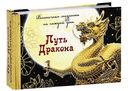 Путь Дракона. Восточная мудрость на каждый день — фото, картинка — 1
