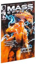 Mass Effect: Эволюция (комплект из 4 томов) — фото, картинка — 9