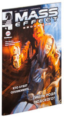 Mass Effect: Эволюция (комплект из 4 томов) — фото, картинка — 11