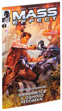 Mass Effect: Эволюция (комплект из 4 томов) — фото, картинка — 12