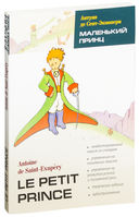 Le petit Prince (+CD) — фото, картинка — 9