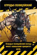 Зомбицид (2-е издание) — фото, картинка — 12