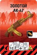 Зомбицид (2-е издание) — фото, картинка — 13