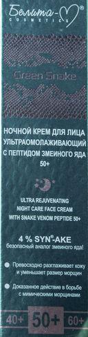Ночной крем для лица