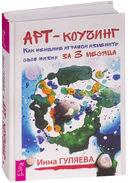 Арт-коучинг. Арт-коучинг на практике (комплект из 2-х книг) — фото, картинка — 1