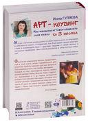 Арт-коучинг. Арт-коучинг на практике (комплект из 2-х книг) — фото, картинка — 2
