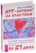 Арт-коучинг. Арт-коучинг на практике (комплект из 2-х книг) — фото, картинка — 3