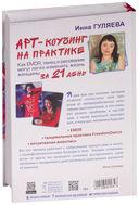 Арт-коучинг. Арт-коучинг на практике (комплект из 2-х книг) — фото, картинка — 4
