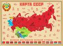 Скретч-карта СССР (590х420 мм) — фото, картинка — 1