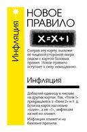 Fluxx 5.0 — фото, картинка — 12