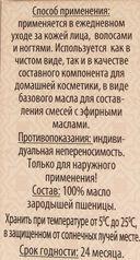 Косметическое масло