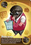 Свинтус Делюкс — фото, картинка — 8