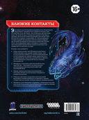 Starfinder. Настольная ролевая игра. Инопланетный архив — фото, картинка — 6