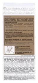 Уход-скульптор для лица, шеи и зоны декольте