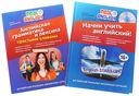 Полный курс английского языка для начинающих (+ CD) — фото, картинка — 1