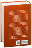 Письма Елены Рерих. 1929–1939 (комплект в 2-х томах) — фото, картинка — 3