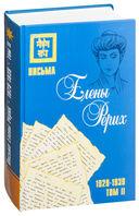 Письма Елены Рерих. 1929–1939 (комплект в 2-х томах) — фото, картинка — 4