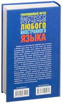 Революционный метод быстрого изучения любого иностранного языка — фото, картинка — 2