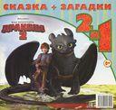 Как приручить дракона 2. Беззубик - отважный герой — фото, картинка — 1