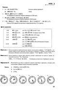 Японский язык для всех (+ CD) — фото, картинка — 3