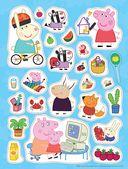 Свинка Пеппа. 100 наклеек — фото, картинка — 1