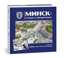 Минск: из руин к процветанию — фото, картинка — 5