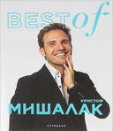 BEST of Кристоф Мишалак — фото, картинка — 1