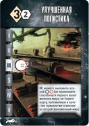 Борьба за галактику: Перед бурей (дополнение) — фото, картинка — 12