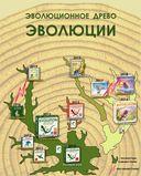Эволюция. Трава и грибы (дополнение; 18+) — фото, картинка — 4